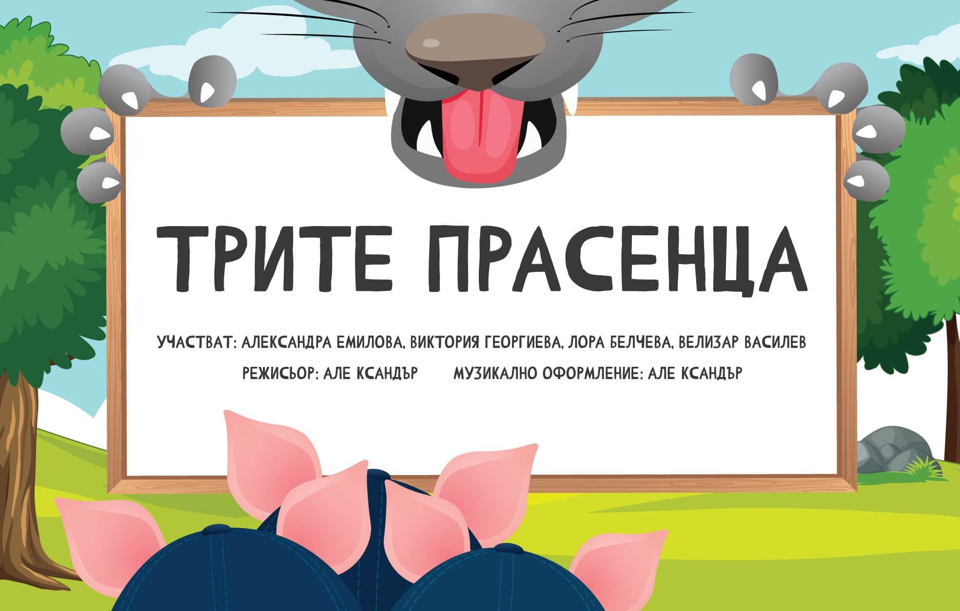 Трите прасенца в Деня на детето